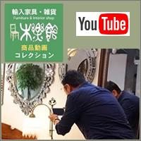 店長の商品詳細・・説明動画コレクション(輸入家具・輸入雑貨・インテリア雑貨・他)