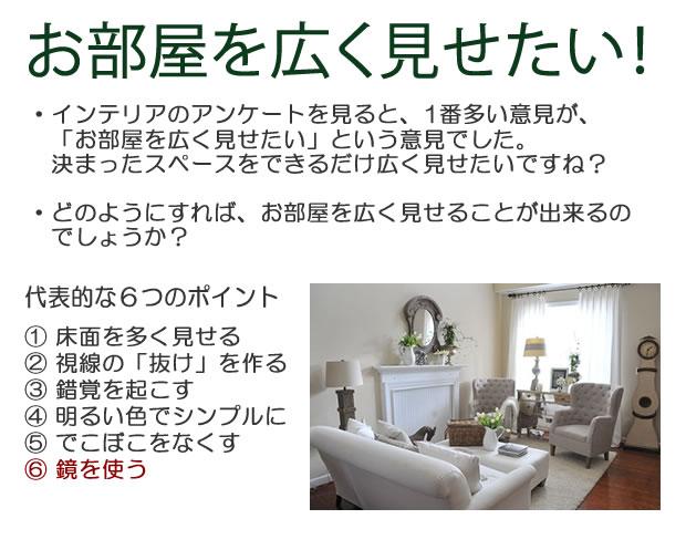 Interior hiroku 1
