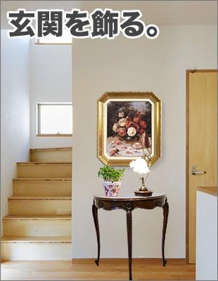 玄関を飾る。お客様をお迎えする大事なスペースを・・・楽しく・明るく・オシャレに演出する