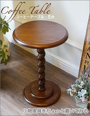 アンティーク家具調・コーヒーテーブル・花台