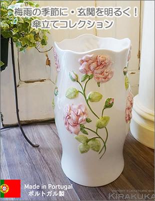 傘立て:ローズレリーフ:ピンク【送料無料】