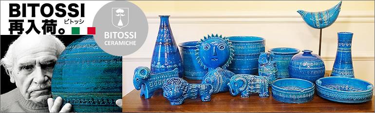 BITOSSI ビトッシ 陶器 イタリア