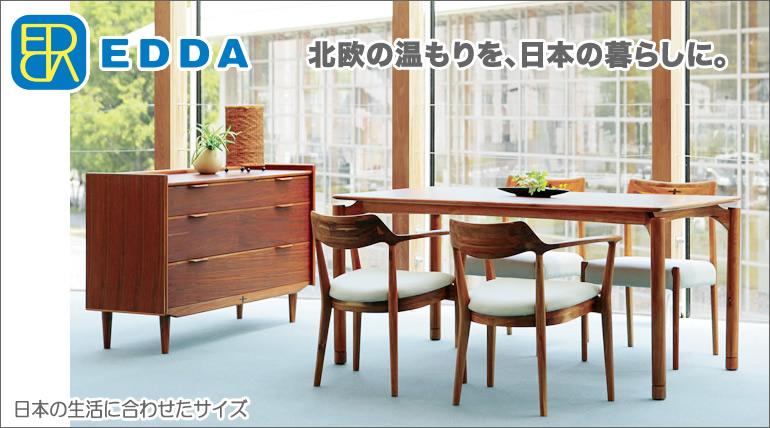 北欧スタイル家具「EDDA・エッダ」登場!