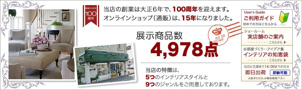 当店の創業は大正6年で、100周年を迎えます。オンラインショップ・通販は15年になりました。当店の特徴は、5つのインテリアスタイルと9つのジャンルをご用意。