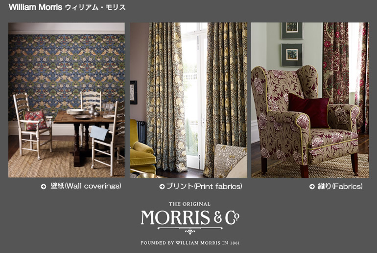 ウィリアムモリス・正規販売店・輸入壁紙・輸入ファブリック・輸入生地・椅子張り生地・クッション他