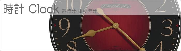 時計:掛け時計・置時計