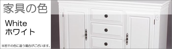 家具の色:ホワイト色