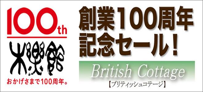 木楽館創業100周年記念セール!