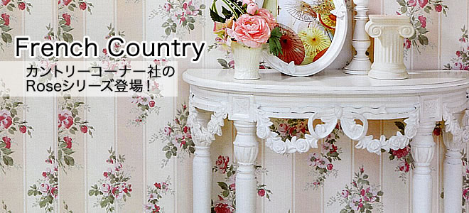 ロマンスコレクション:輸入家具
