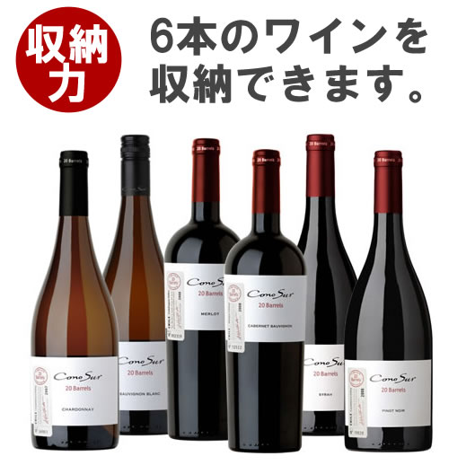 ワインラック ワインを6本収納できる アルミ製 ワインラック
