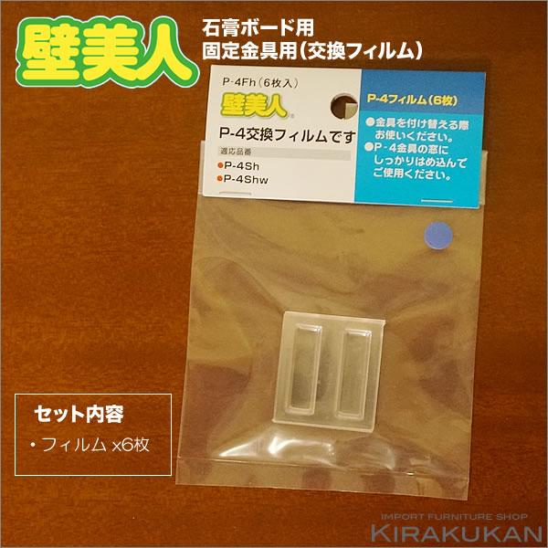 インテリア装飾 壁美人【フック金物(1180003)用 フィルム(6枚入)】