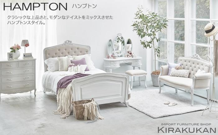 HAMPTON:ハンプトンシリーズ登場!