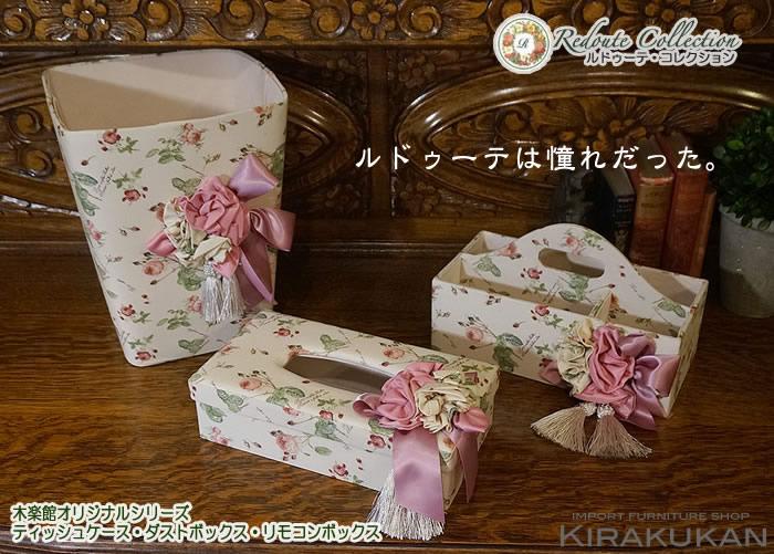 ルドゥーテ【ティッシュケース ボックス】薔薇雑貨 オリジナル アクアフラワー調 ジェニファーテイラー調  おしゃれ 雑貨