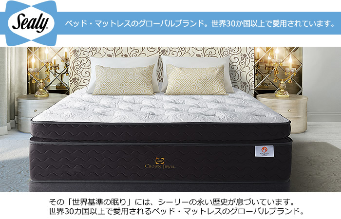 sealy bed シーリーベッド