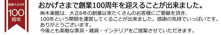 木楽館100th
