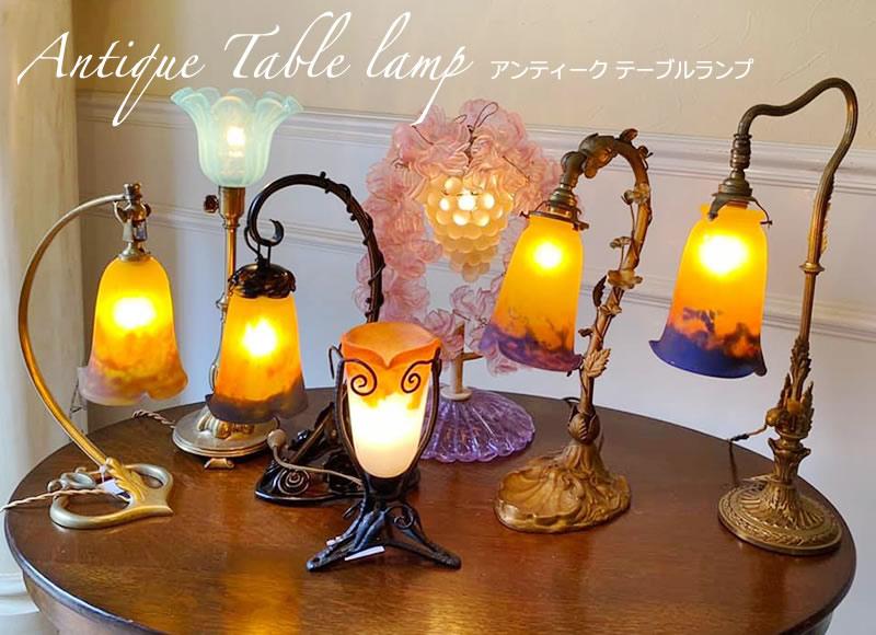 ヴィンテージ家具 雑貨 照明器具
