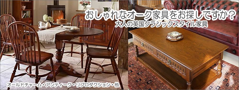 輸入家具:おしゃれなオーク家具あります!