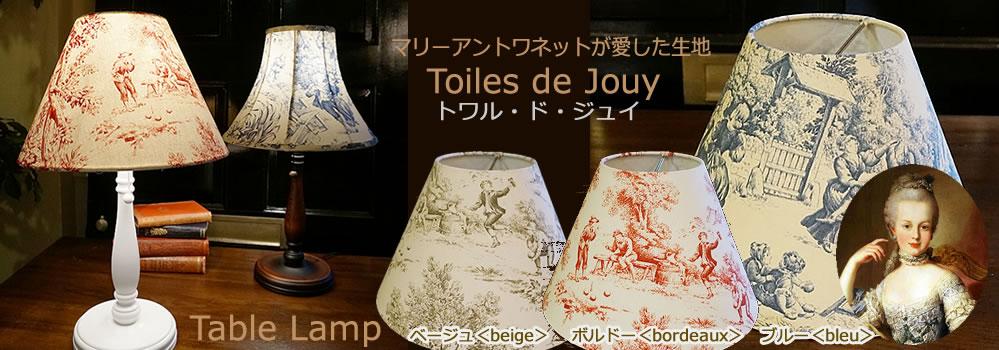 TOILES DE JOUY(トワル・ド・ジュイ)