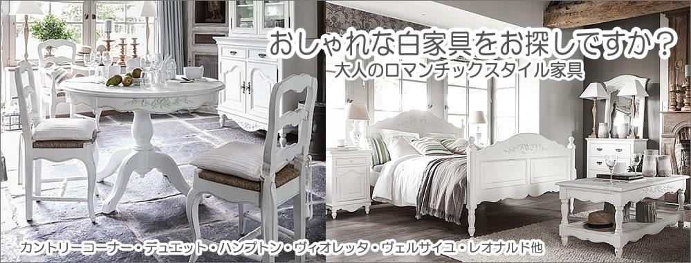 輸入家具:おしゃれな白家具あります!