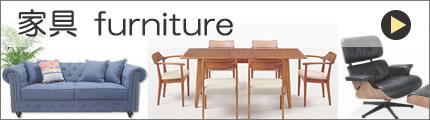 暮らしを豊かに楽しく演出する家具・輸入家具・国産家具