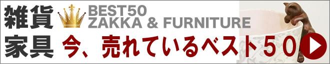 今、売れている雑貨・家具ベスト50